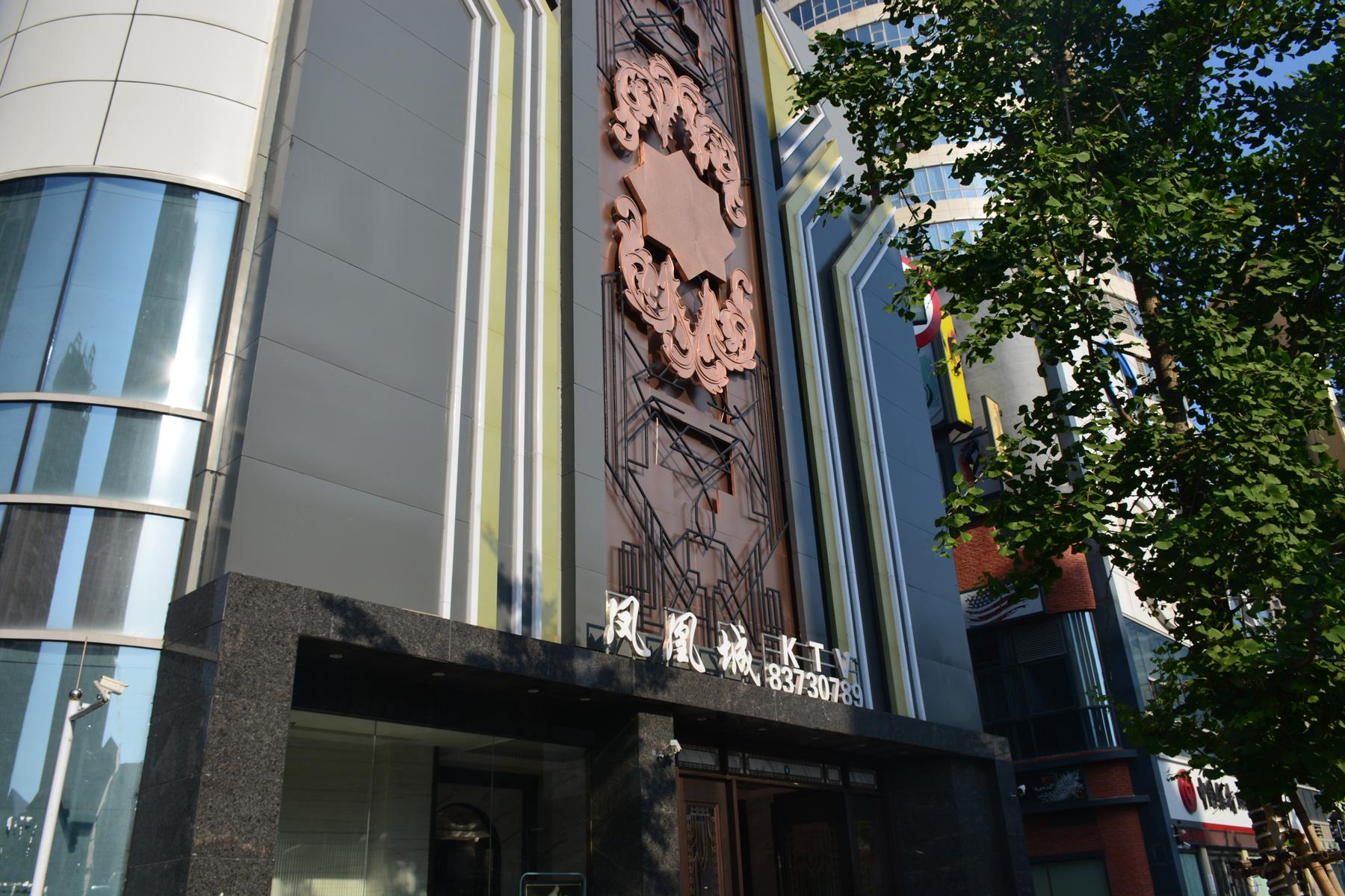 title='新建凤凰城KTV'