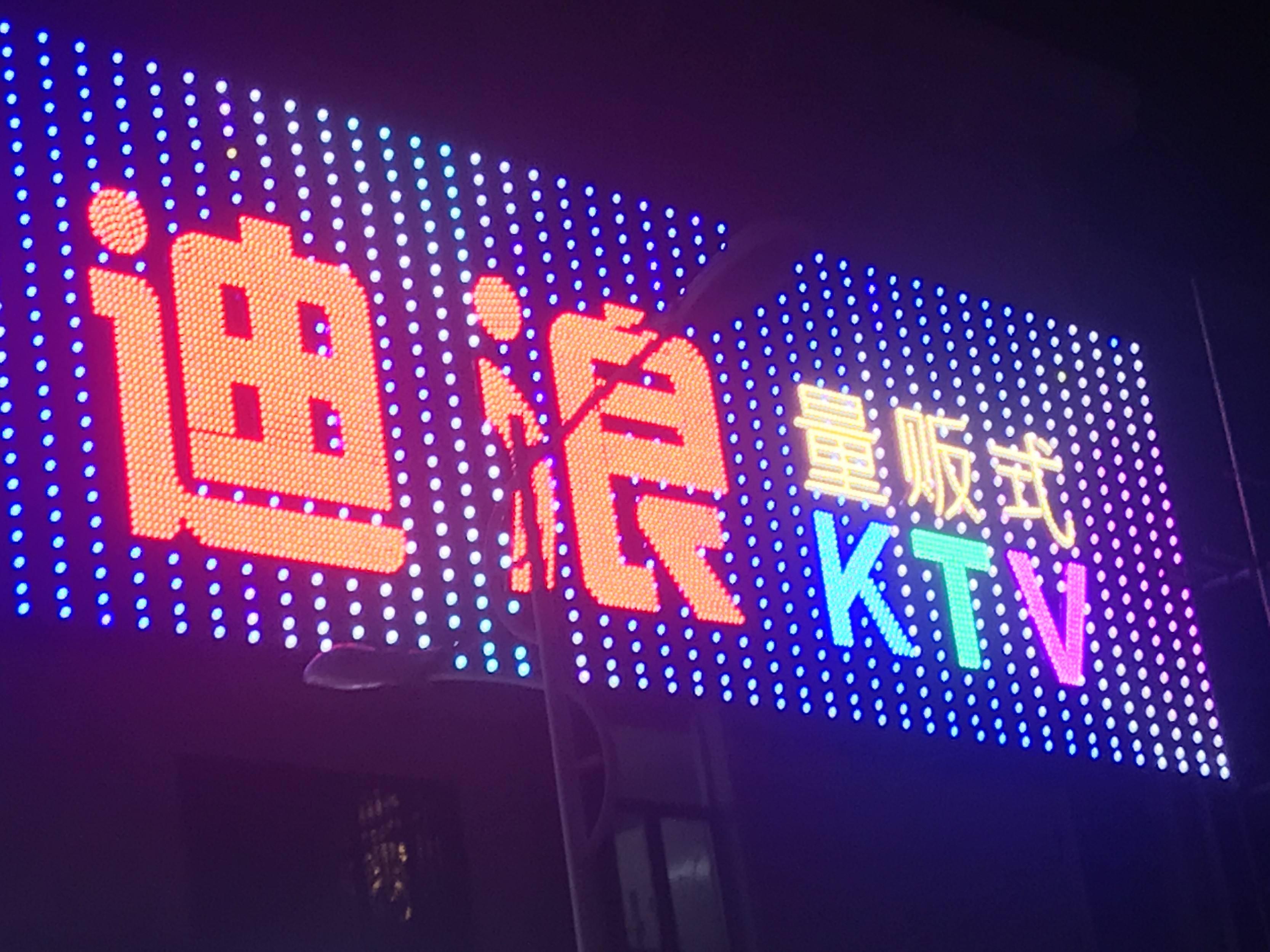 title='南昌迪浪KTV'